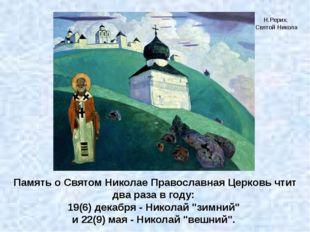 Почти в каждом городе на Руси есть свой храм в честь святого Николая Чудотвор