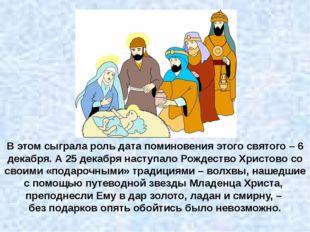 А потому со временем обе эти «подарочные» традиции соединились воедино, став
