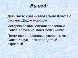 Вывод: Дети часто сравнивают Санта Клауса с русским Дедом морозом Историю воз