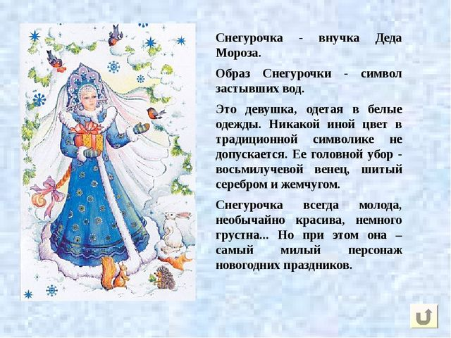 В 1998 российской родиной Деда Мороза был назван Великий Устюг – древнейший г...