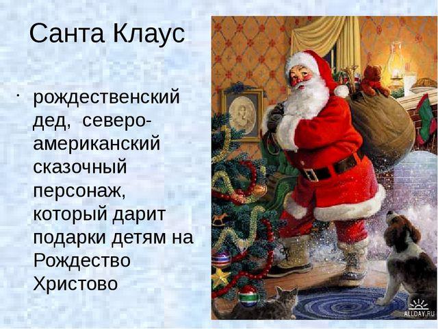 """Имя """"Санта Клаус"""" впервые появилось в 1773 году. Первое литературное описание..."""