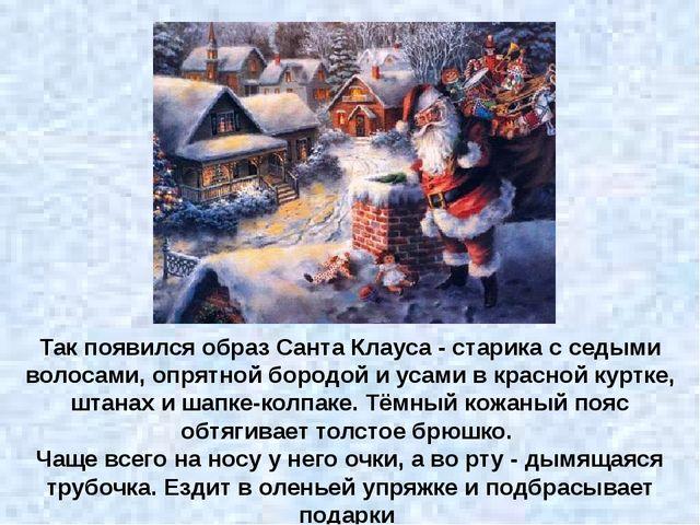 Где же искать «корни» Санта Клауса? Санта Клаус = Санта Николаус = Святой Ник...