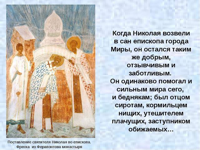 При жизни Николай имел репутацию «тайного дарителя» - человека, который мог с...