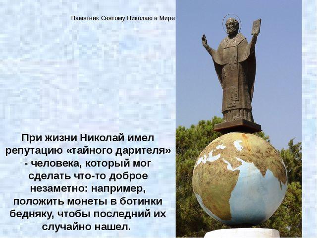 Однажды Святой Николай узнал, что один купец, отец семейства, вынужден был пр...
