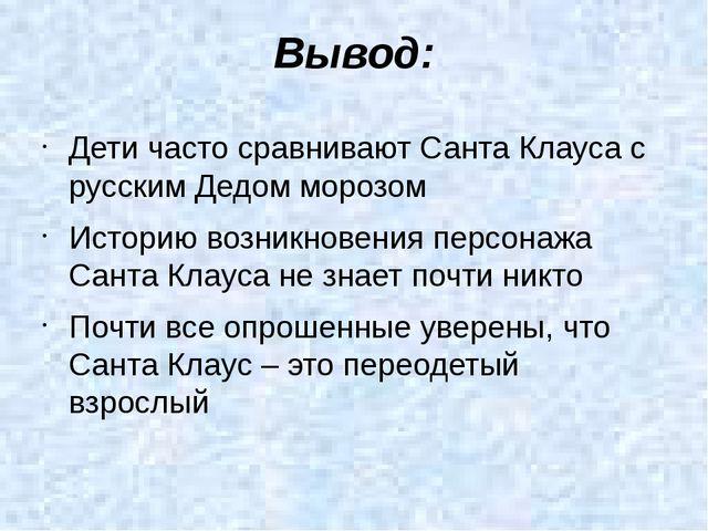 Вывод: Дети часто сравнивают Санта Клауса с русским Дедом морозом Историю воз...