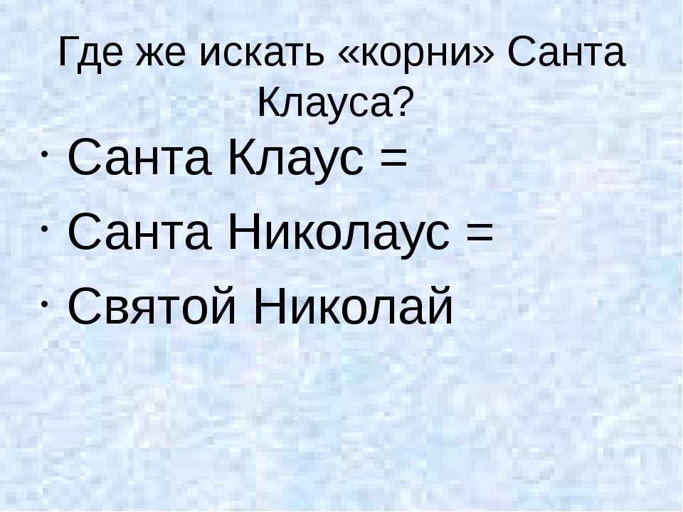 Святой Николай - Николай чудотворец -- Николай Угодник Прославился он как ве...