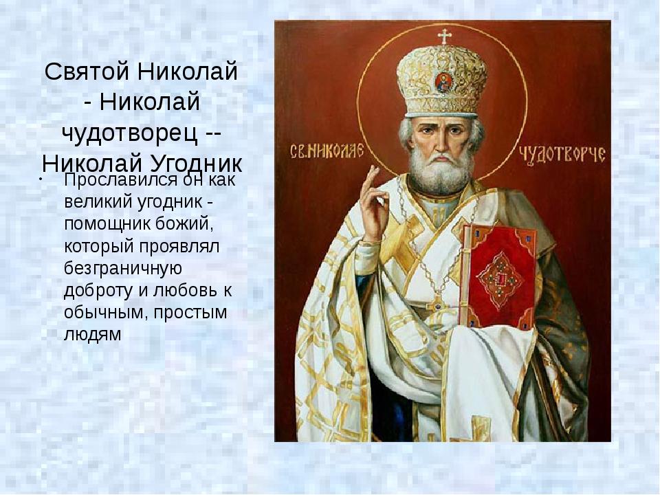 Подумай! Что означают слова: Святой Святитель Угодник Заступник Чудотворец