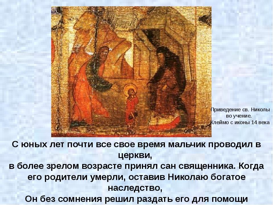 Когда Николая возвели в сан епископа города Миры, он остался таким же добрым,...