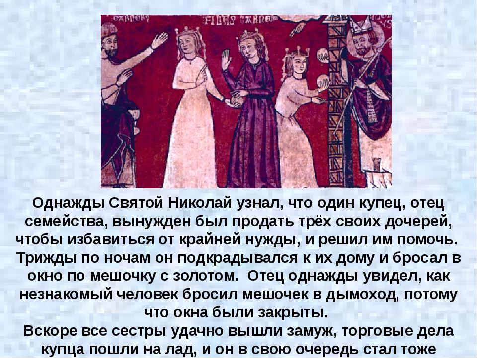 Николай чудотворец Также является покровителем и заступником всех моряков, во...