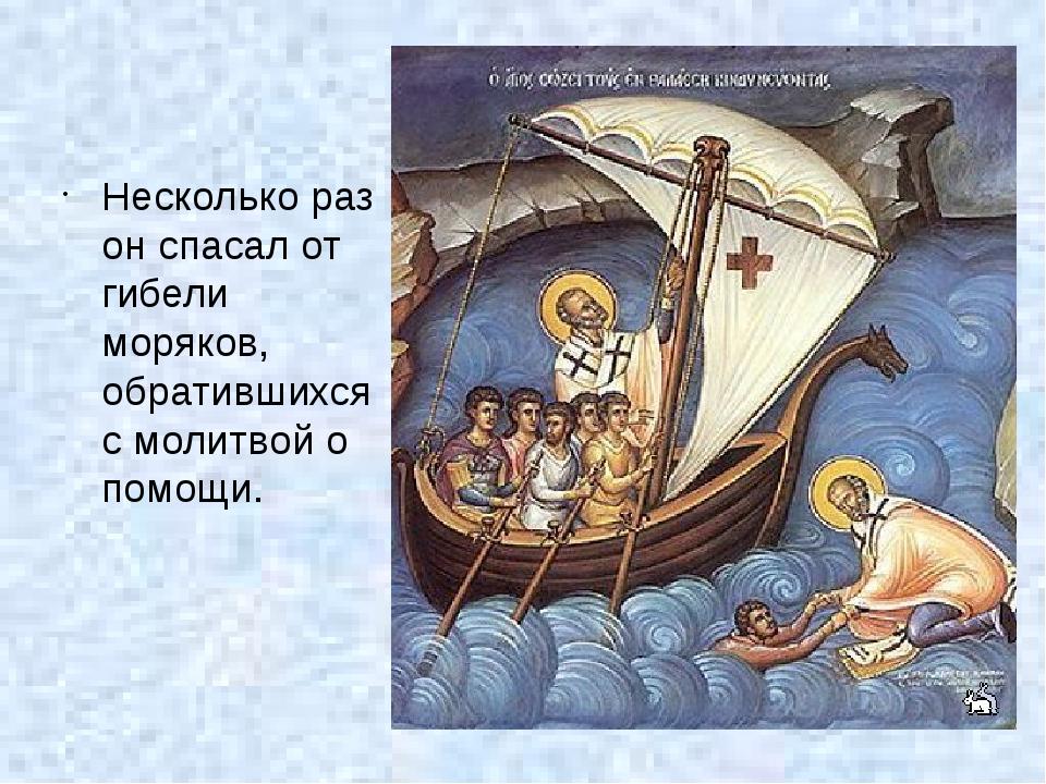 Святой Николай скончался в 342 году, но его кончина не прекратила благодеяний...