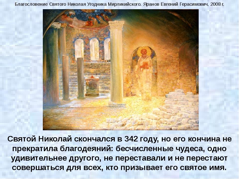 В городе Мира (ныне город Демре) и сейчас стоит храм, основой которого была ц...