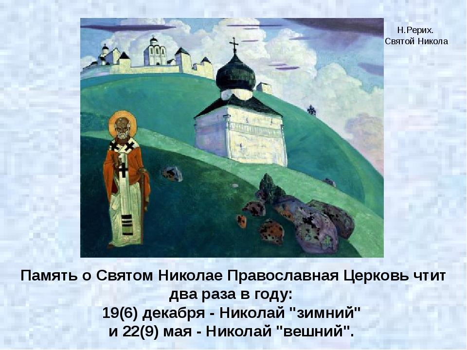 Почти в каждом городе на Руси есть свой храм в честь святого Николая Чудотвор...