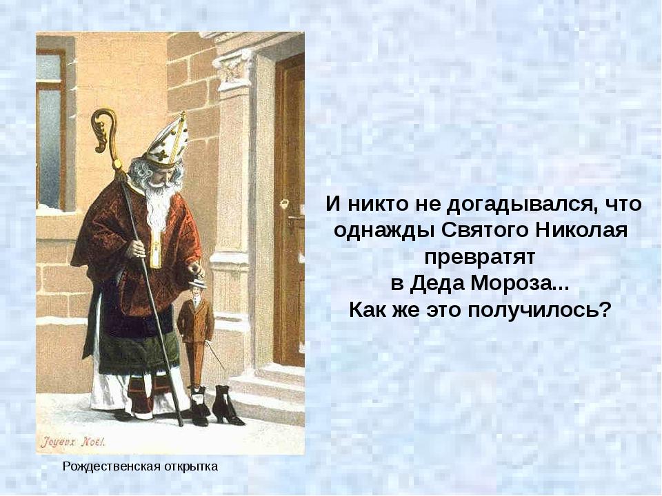 В этом сыграла роль дата поминовения этого святого – 6 декабря. А 25 декабря...