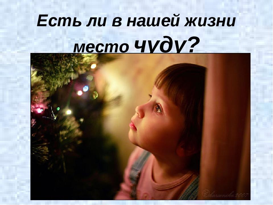 В жизни по-разному можно жить- Можно в горе, а можно и в радости, Вовремя ес...