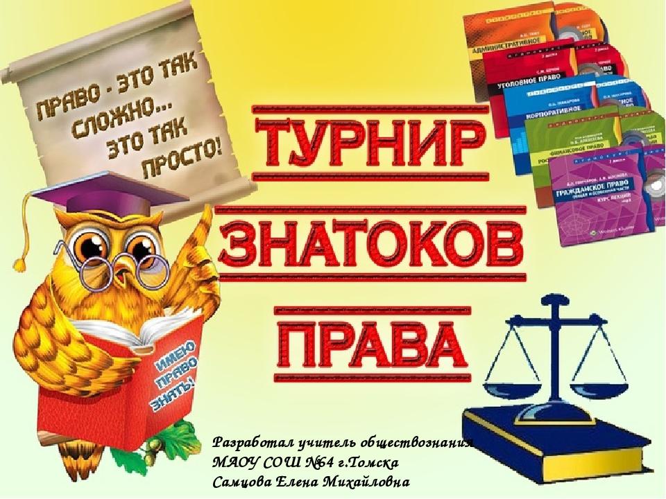 его выборе игра для детей турнир знатоков мелкое Азовское море