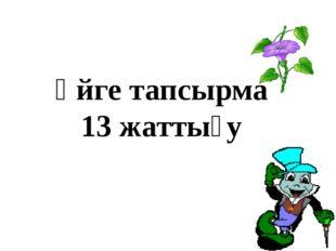 Үйге тапсырма 13 жаттығу