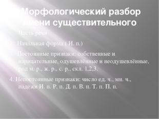 Морфологический разбор имени существительного Часть речи 2. Начальная форма