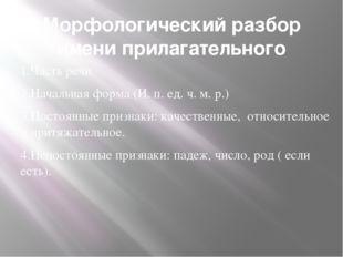 Морфологический разбор имени прилагательного 1.Часть речи 2.Начальная форма (