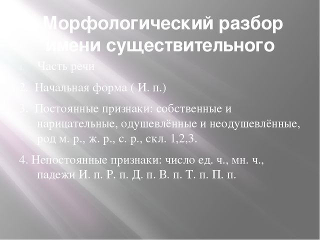 Морфологический разбор имени существительного Часть речи 2. Начальная форма...