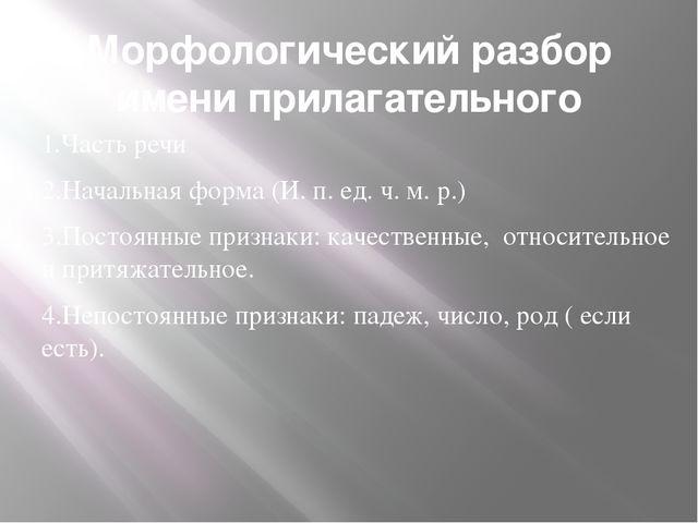 Морфологический разбор имени прилагательного 1.Часть речи 2.Начальная форма (...