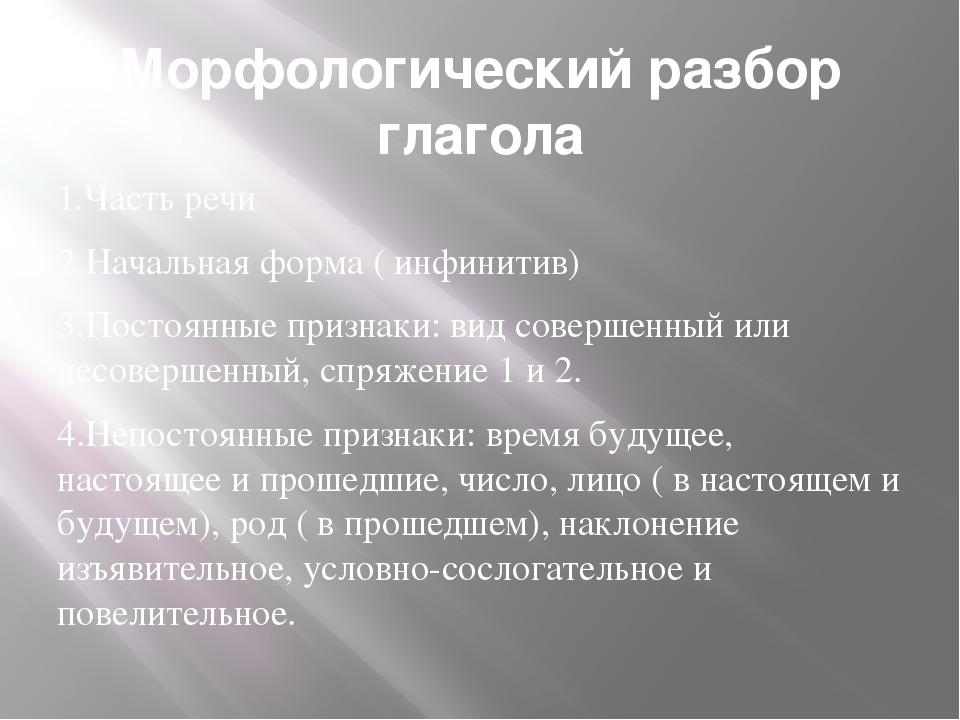 Морфологический разбор глагола 1.Часть речи 2.Начальная форма ( инфинитив) 3....