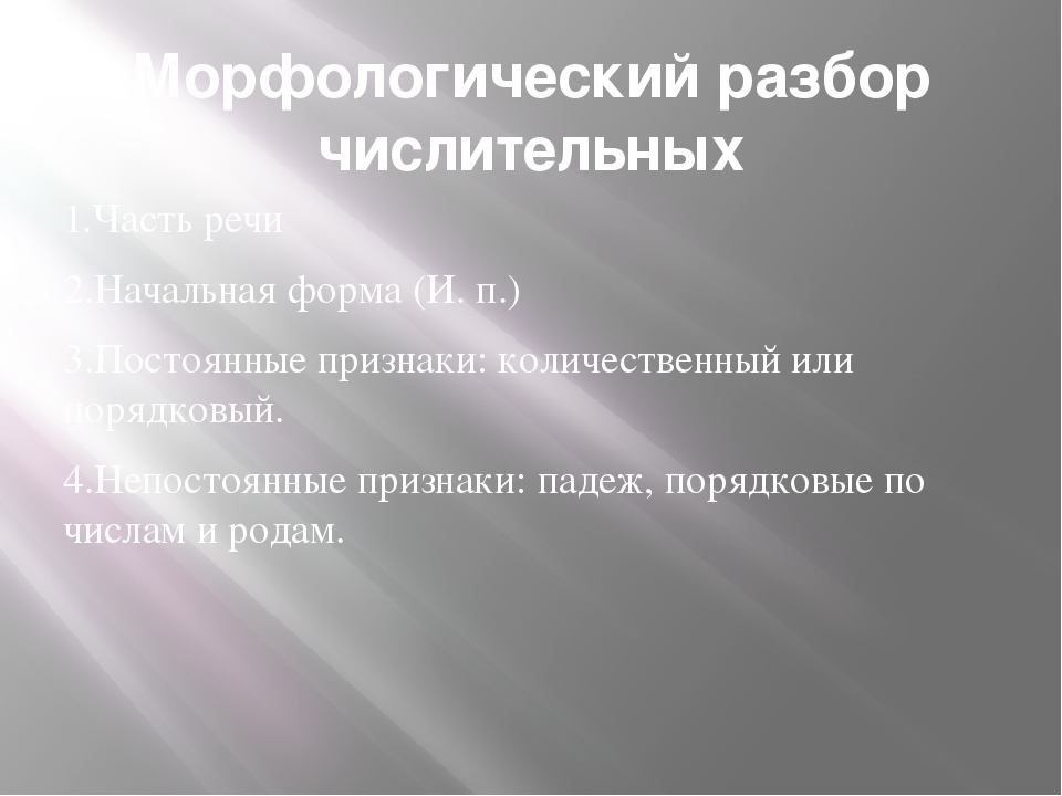 Морфологический разбор числительных 1.Часть речи 2.Начальная форма (И. п.) 3....