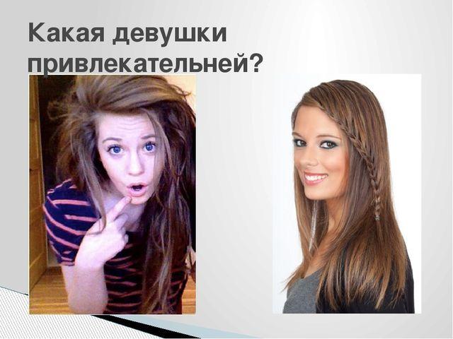 Какая девушки привлекательней?