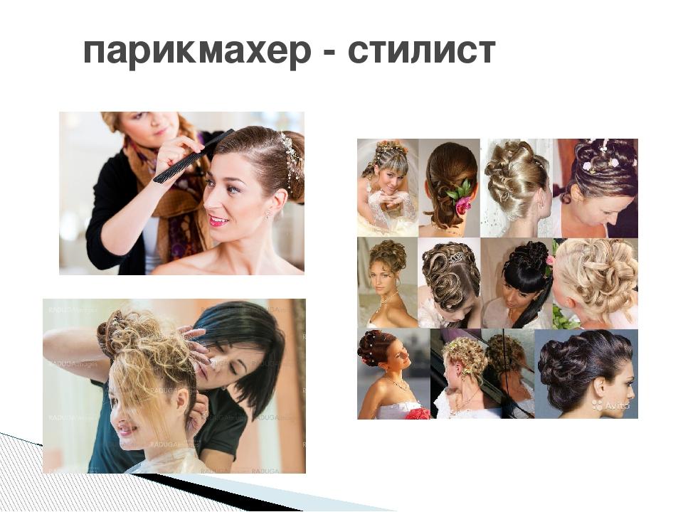 парикмахер - стилист