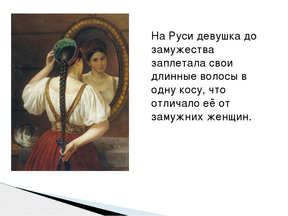 На Руси девушка до замужества заплетала свои длинные волосы в одну косу, что...