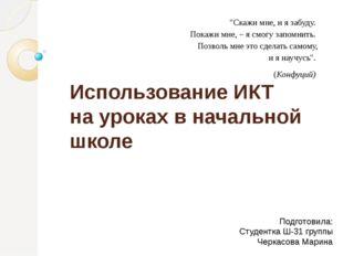 Использование ИКТ на уроках в начальной школе Подготовила: Студентка Ш-31 гр