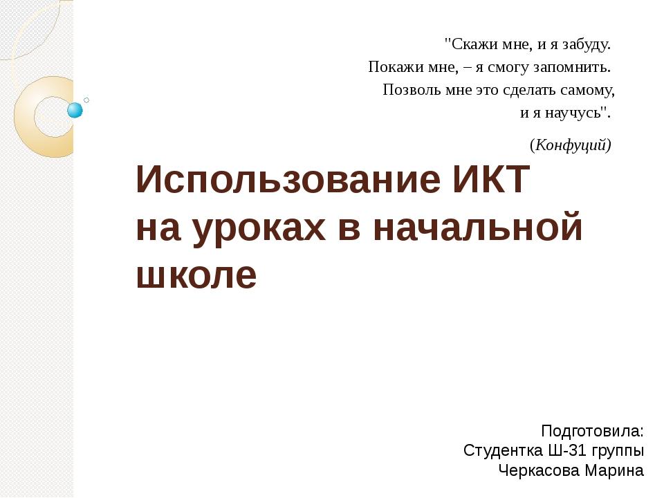 Использование ИКТ на уроках в начальной школе Подготовила: Студентка Ш-31 гр...