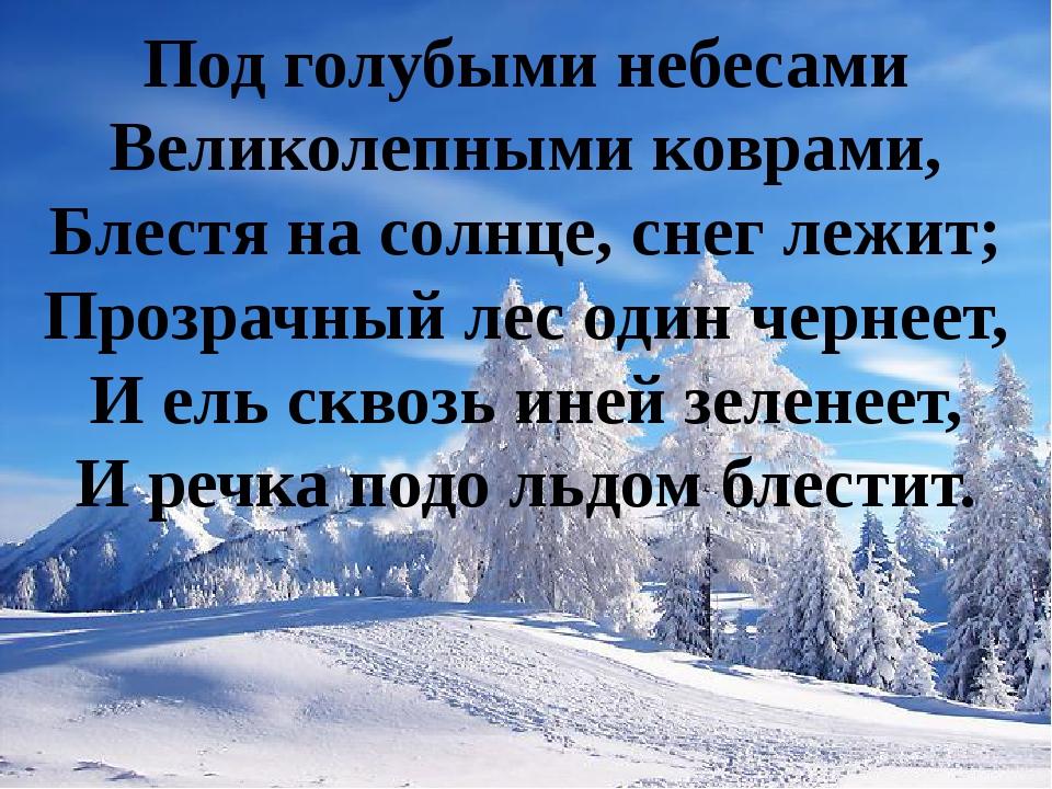 Под голубыми небесами Великолепными коврами, Блестя на солнце, снег лежит; П...