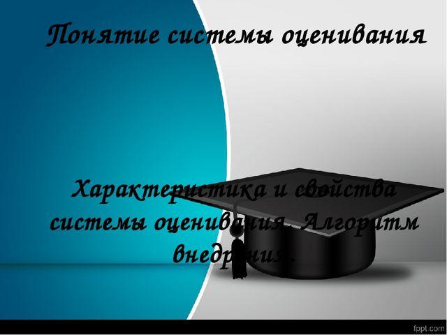 Понятие системы оценивания Характеристика и свойства системы оценивания. Алго...