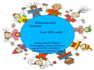 Математические диктанты 3класс УМК любой Автор: Донцова Наталья Владимировна