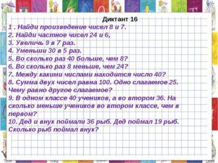 Диктант 16 1 . Найди произведение чисел 8 и 7. 2. Найди частное чисел 24 и 6