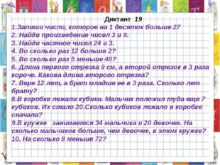 Диктант 19 1.Запиши число, которое на 1 десяток больше 27 2. Найди произведе