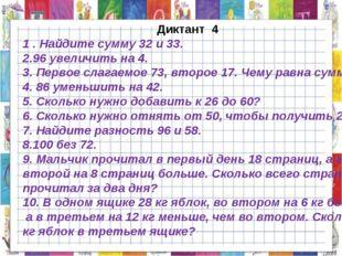 Диктант 4 1 . Найдите сумму 32 и 33. 2.96 увеличить на 4. 3. Первое слагаемо