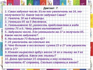Диктант 7 1. Саша задумал число. Если его увеличить на 14, то получится 52.