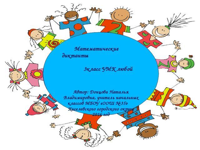 Математические диктанты 3класс УМК любой Автор: Донцова Наталья Владимировна...