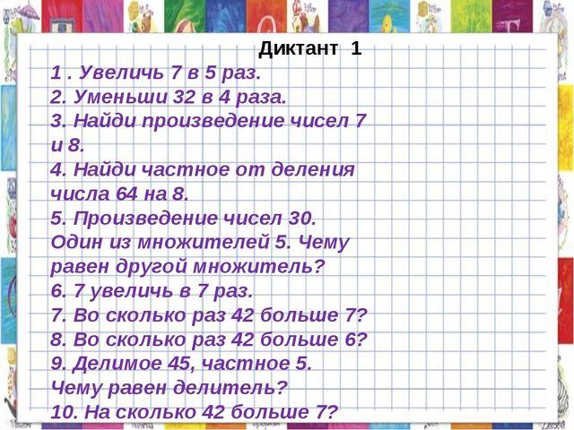 Математический диктант 2 класс школа россии