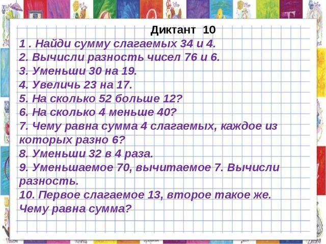 Диктант 10 1 . Найди сумму слагаемых 34 и 4. 2. Вычисли разность чисел 76 и...