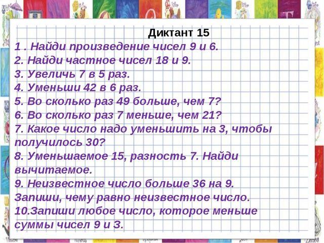Диктант 15 1 . Найди произведение чисел 9 и 6. 2. Найди частное чисел 18 и 9...
