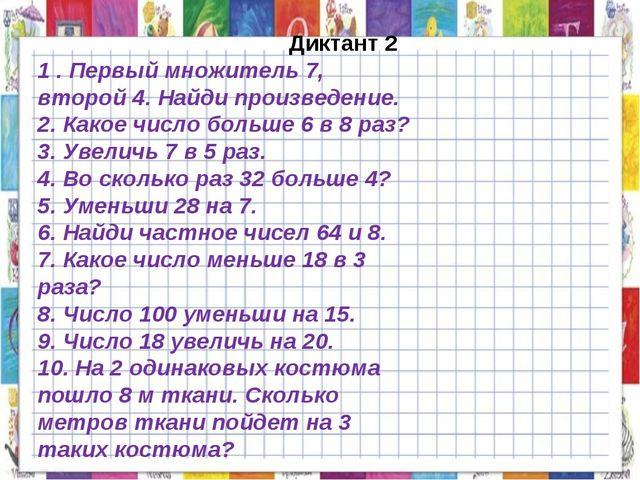женское математический диктант 4 класс 3 четверть с ответами покупки
