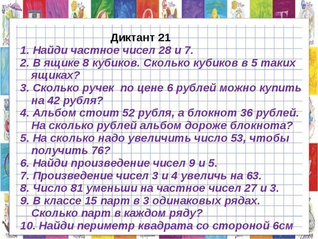Диктант 21 1. Найди частное чисел 28 и 7. 2. В ящике 8 кубиков. Сколько куби...