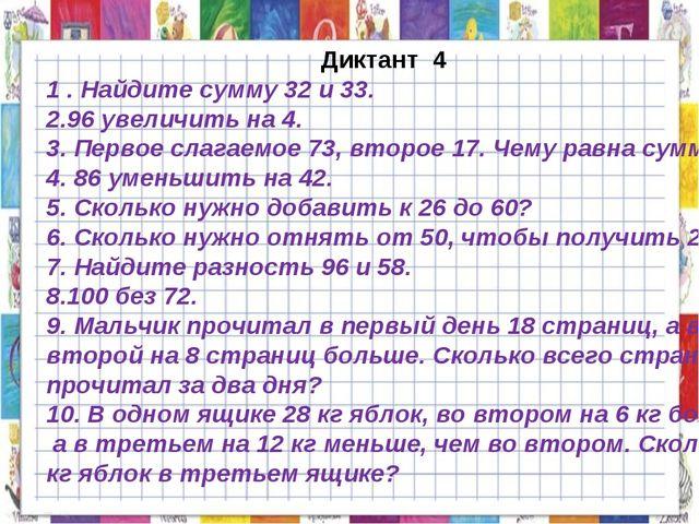 Диктант 4 1 . Найдите сумму 32 и 33. 2.96 увеличить на 4. 3. Первое слагаемо...