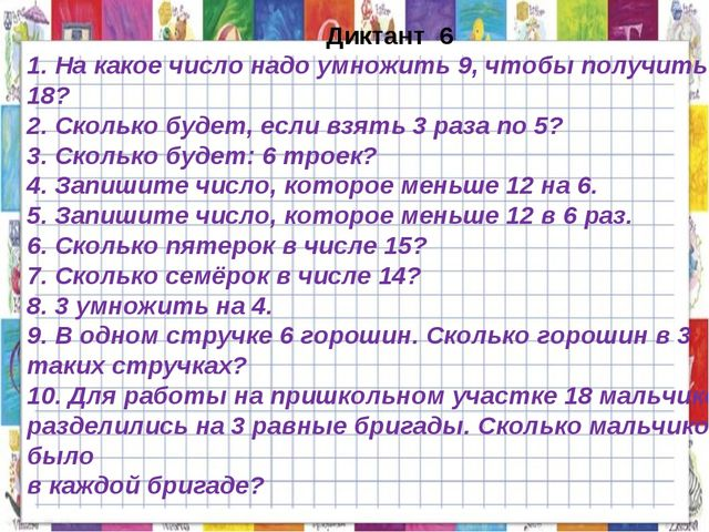 Диктант 6 1. На какое число надо умножить 9, чтобы получить 18? 2. Сколько б...