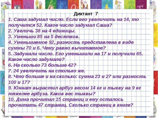 Диктант 7 1. Саша задумал число. Если его увеличить на 14, то получится 52....