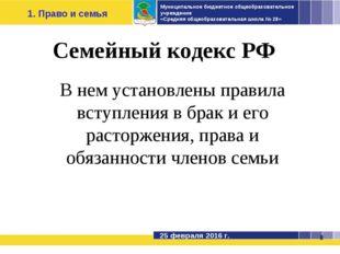 1. Право и семья Семейный кодекс РФ В нем установлены правила вступления в бр