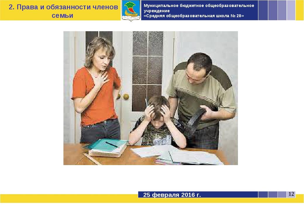 * Муниципальное бюджетное общеобразовательное учреждение «Средняя общеобразов...