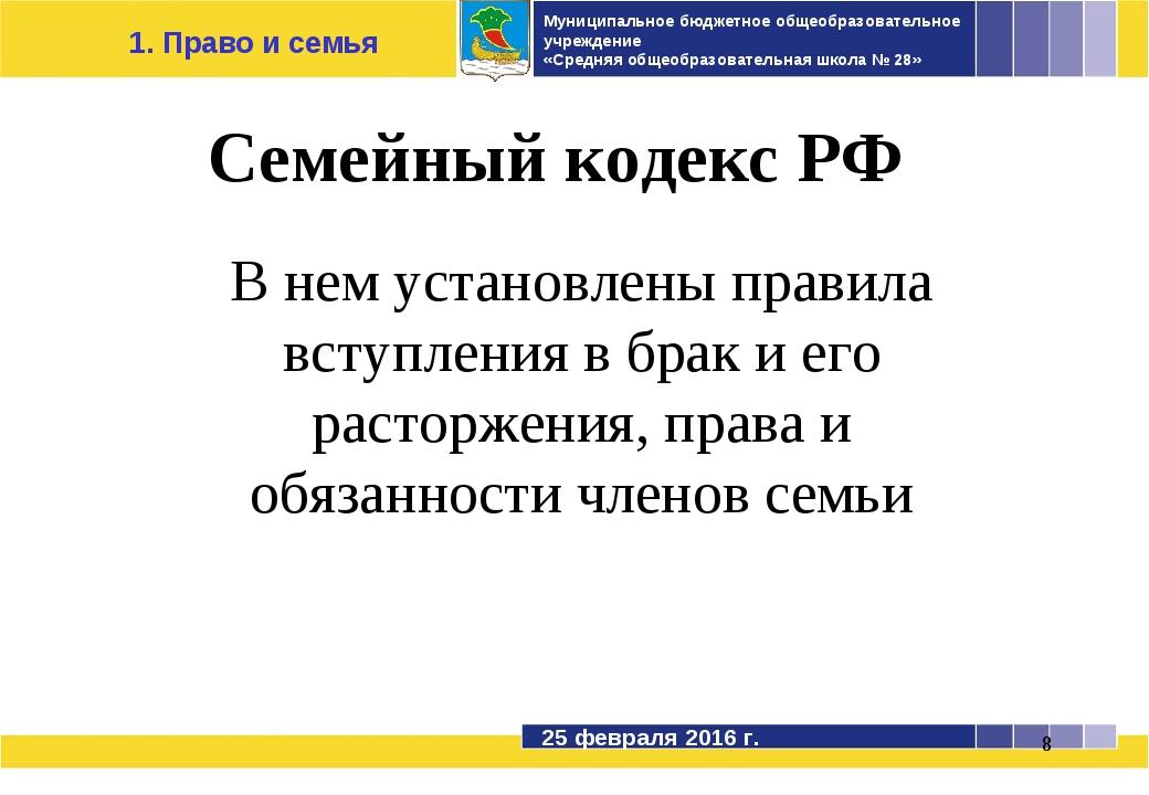 1. Право и семья Семейный кодекс РФ В нем установлены правила вступления в бр...